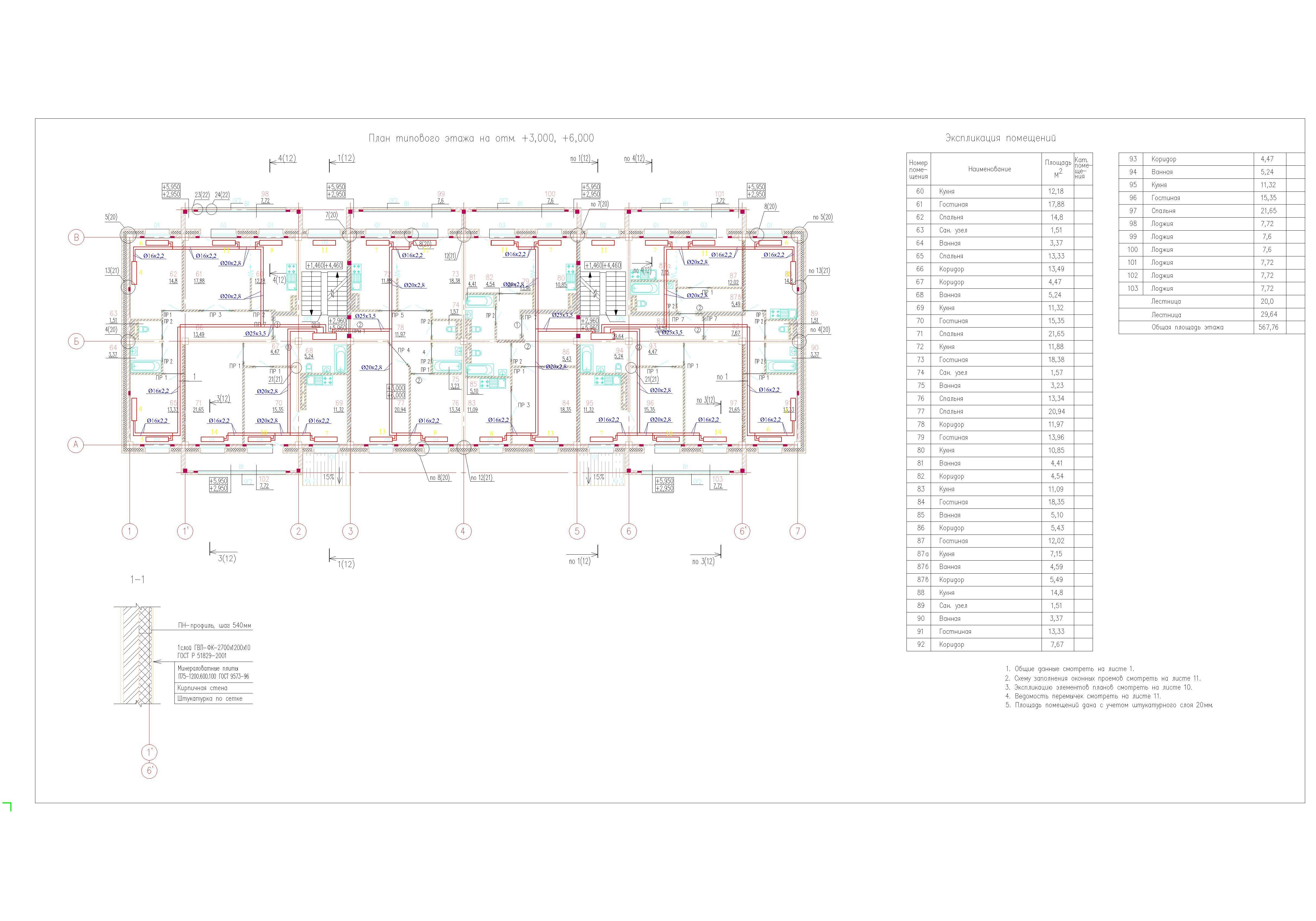 схема воденное отопление офиса